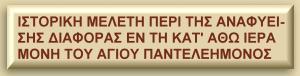 Ιστορική μελέτη του μοναχού Δανιήλ Κατουνακιώτη