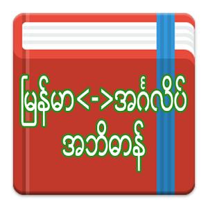 ကိုယ္ေလ့လာခ်င္တဲ့-အဂၤလိပ္စကားေျပာ-English-Myanmar Dictionary apk