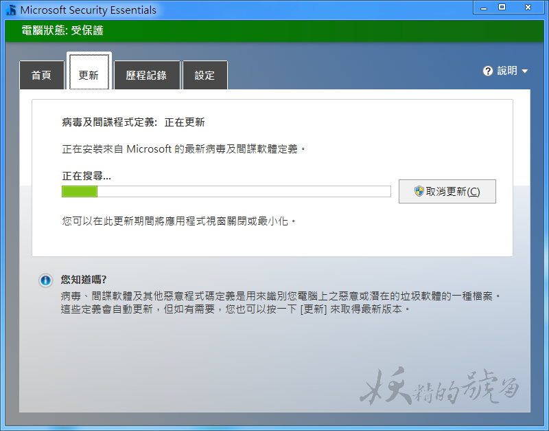 %E5%9C%96%E7%89%87+003 - Microsoft Security Essentials - 微軟提供的免費防毒軟體!