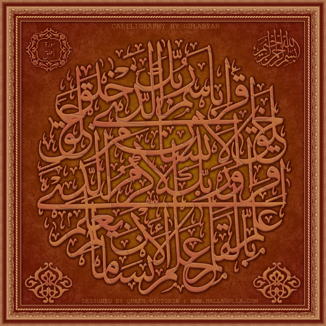 cool wallpapers: Islamic Art