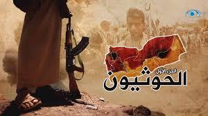 السلسلة الوثائقية الحوثيون | الأجزاء السبعة