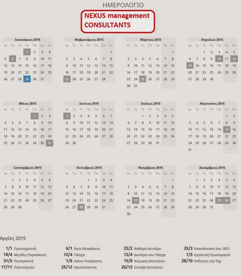 φορολογια, προθεσμιες, παράταση ε9, ακινητων, φόρος ακινήτων, τιμές ακινήτων, φορολογία ακινήτων, 2015, 2014,