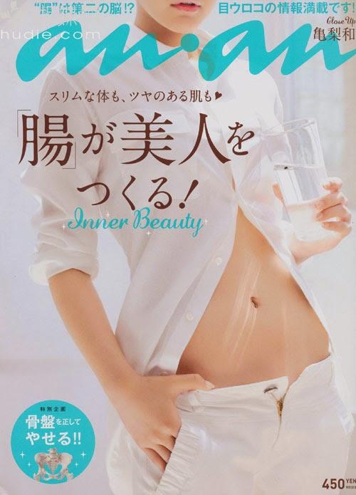 anan (アン・アン) Volume 1857  亀梨和也 (KAT-TUN)