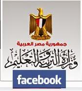 صفحه الوزاره على الفيس بوك