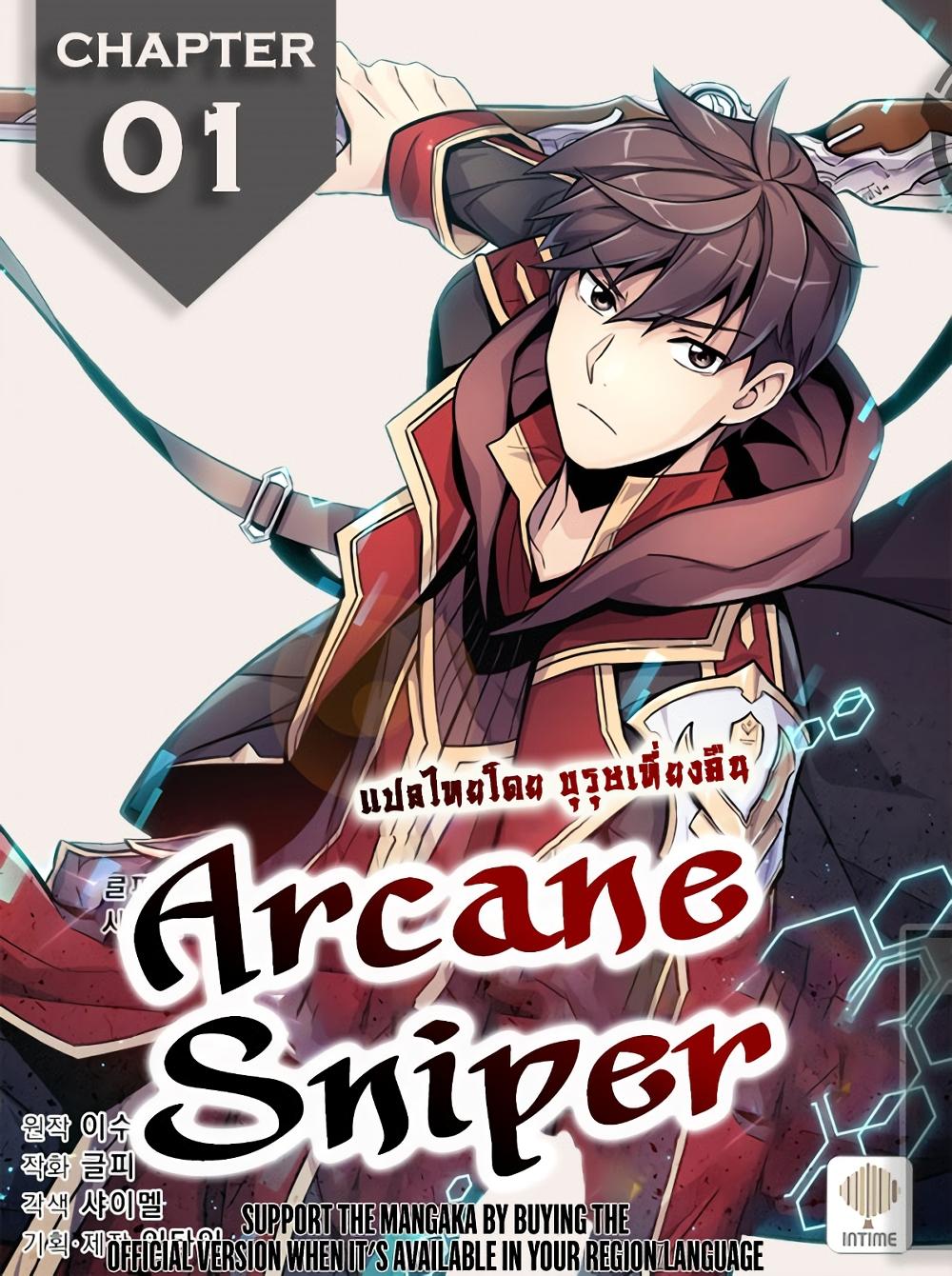 Arcane Sniper-ตอนที่ 1