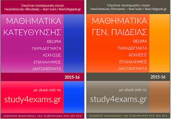 Προσαρμοσμένα προτεινόμενα θέματα του study4exams 2015-16