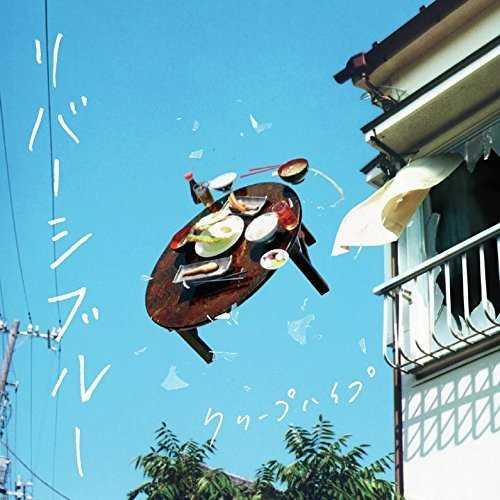 [Single] クリープハイプ – リバーシブルー (2015.09.30/MP3/RAR)