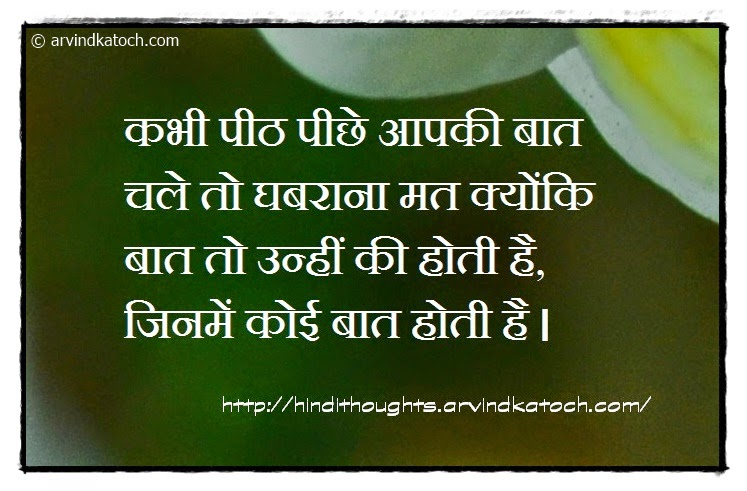 Hindi Thought, Quote, Behind the Backs, Talk,