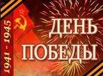 День Победы. ВОЛГОГРАД