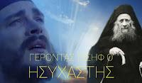 Ταινία Ιωσήφ ο Ησυχαστής (Elder Joseph the hesychast)