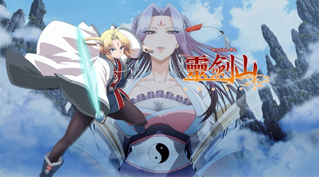 Reikenzan: Hoshikuzu-tachi no Utage (12/12)