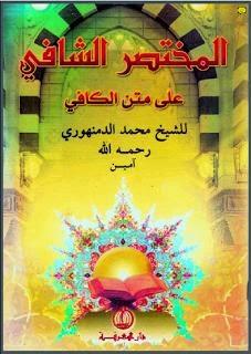 كتاب المختصر الشافي على متن الكافي - محمد الدمنهوري