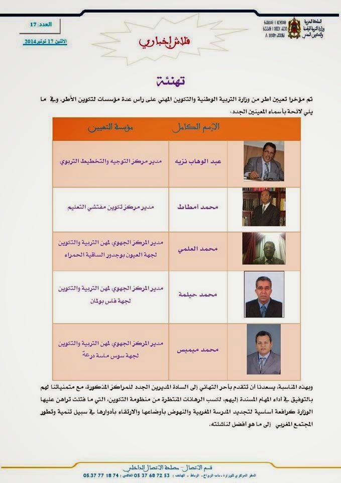 تعيين أطر من وزارة التربية الوطنية والتكوين المهني على رأس عدة مؤسسات لتكوين الأطر