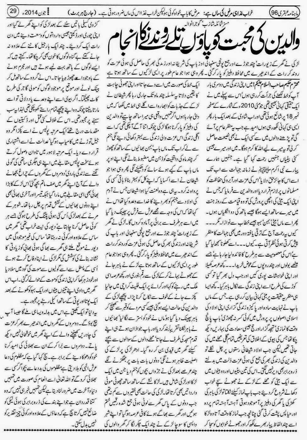 ubqari june 2014 page 29