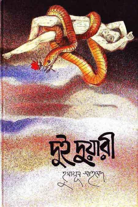 Book Cover Design Bengali : Humayun ahmed books download dui duari bangla ebook