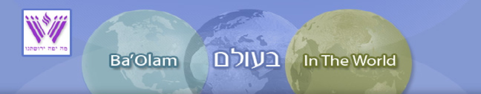 Women's League for Conservative Judaism's Ba'Olam--In the World