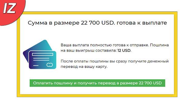 Запрос комиссии в размере 12$.