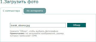 загрузка фотографии для создания коллажа на онлайн сервисе LoonaPix