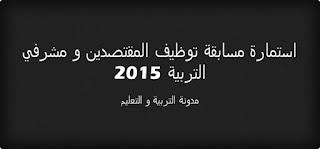 استمارة مسابقة توظيف المقتصدين و مشرفي التربية 2015