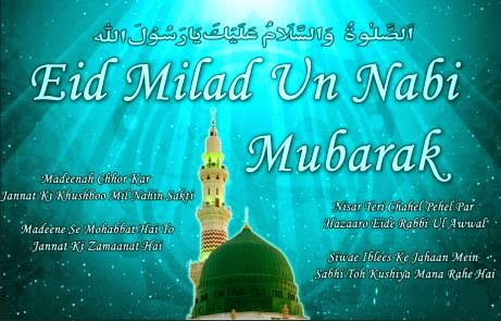 Jashn E Eid Milad Un Nabi (SAW) 2015 Wallpaper
