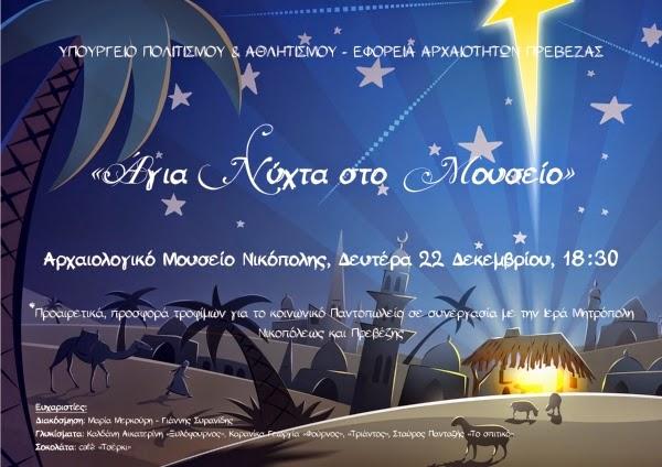 Άγια Νύχτα...στο Αρχαιολογικό Μουσείο της Νικόπολης!