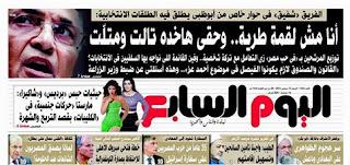 الفريق احمد شفيق في حوار خاص من أبوظبي أنا مش لقمة طرية.. وحفي هاخده تالت ومتلت