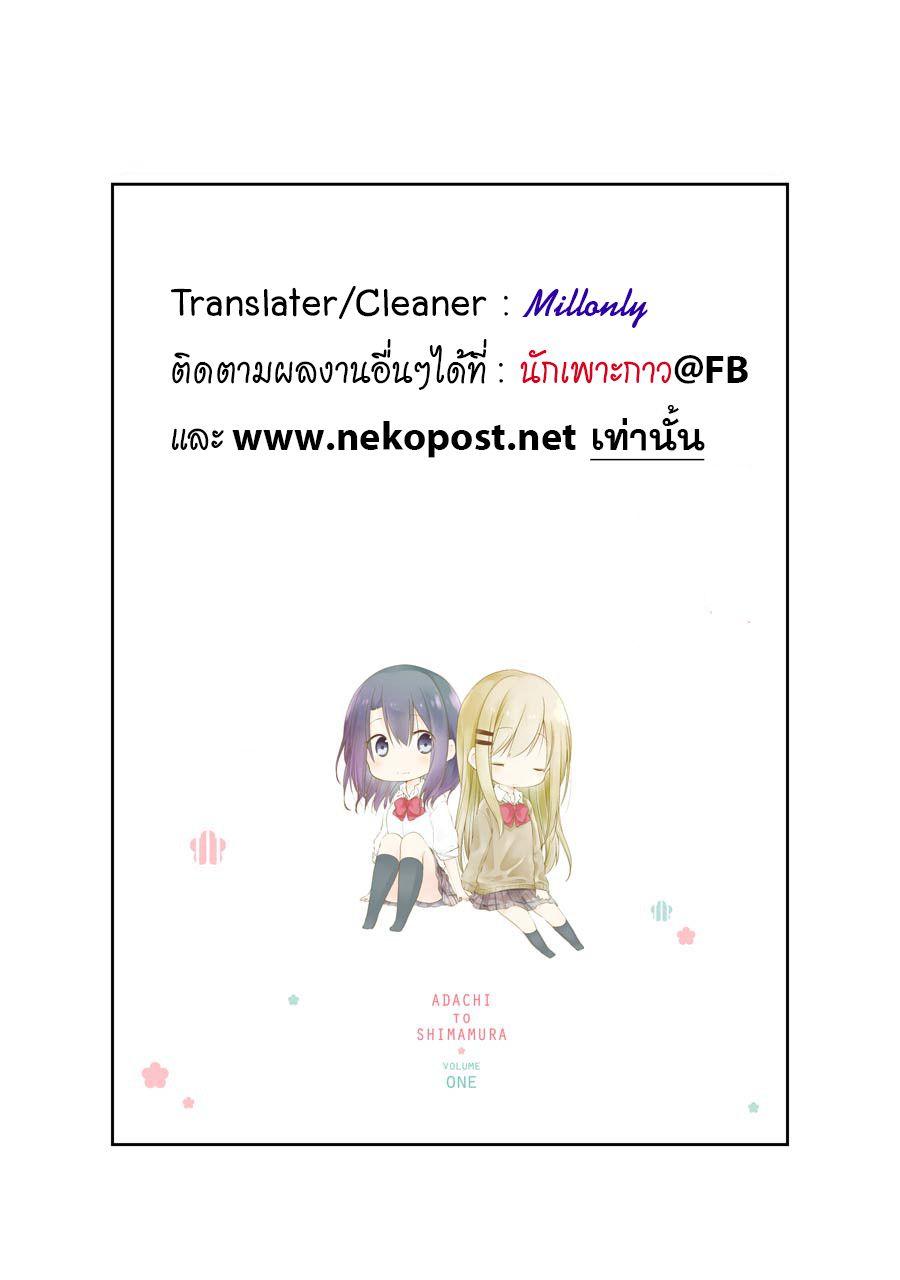 Adachi to Shimamura ตอนที่ 8 TH แปลไทย