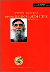 """+ """" ΜΑΡΤΥΡΙΕΣ ΠΡΟΣΚΥΝΗΤΩΝ """""""