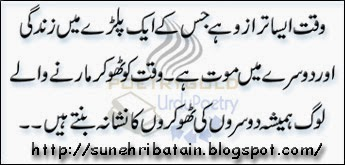 urdu sunehri batain-khubsoorat batain