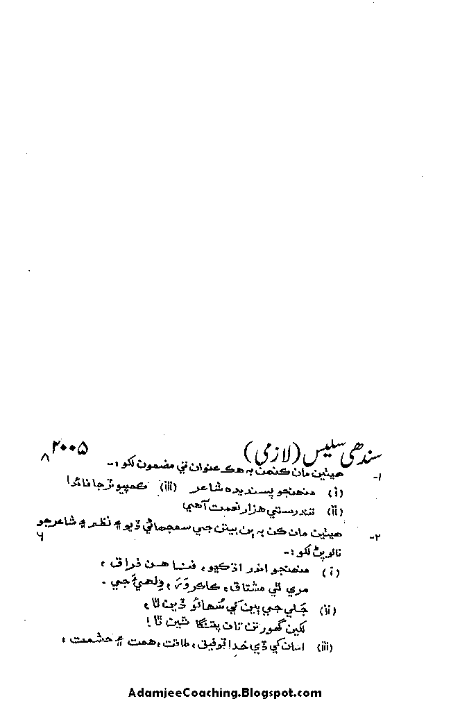 IX Sindhi in Past Year Papers