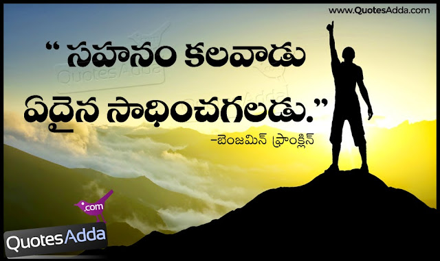 telugu-nice-inspiring-motivated-thoughts
