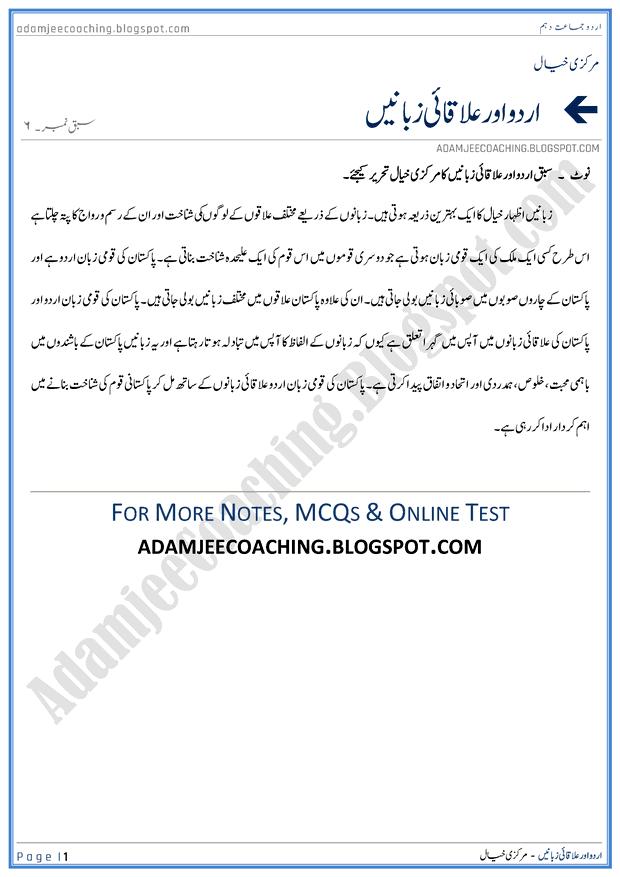 urdu-aur-ilaqai-zabane-markazi-khayal-urdu-10th