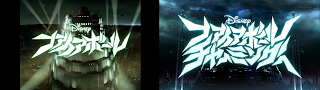 Fireball and Fireball Charming logos
