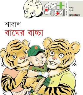 bangla fun magazine rosh alo