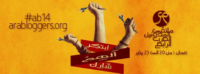 Arab Bloggers 2014: