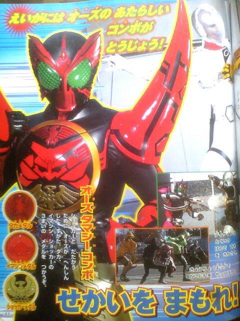 Kamen Rider Ooo. In the upcoming Kamen Rider