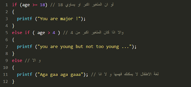 تعلم البرمجة بلغة للمبتدئين الدرس %D8%A7%D9%84%D8%B4%D