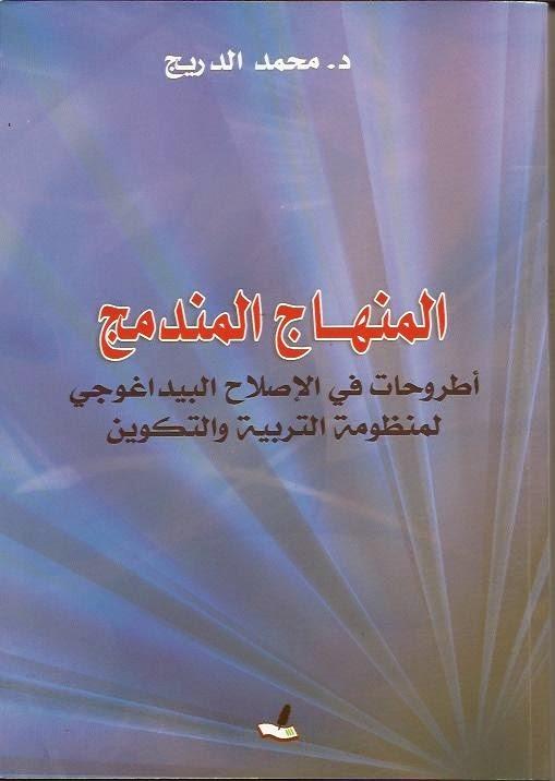 """تقديم وتوقيع كتاب """"المنهاج المندمج، أطروحات في الاصلاح البيداغوجي لمنظومة التربية والتكوين """"للأستاذ محمد الدريج"""