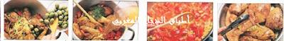 وصفات لإعداد أطباق الدجاج المغربي