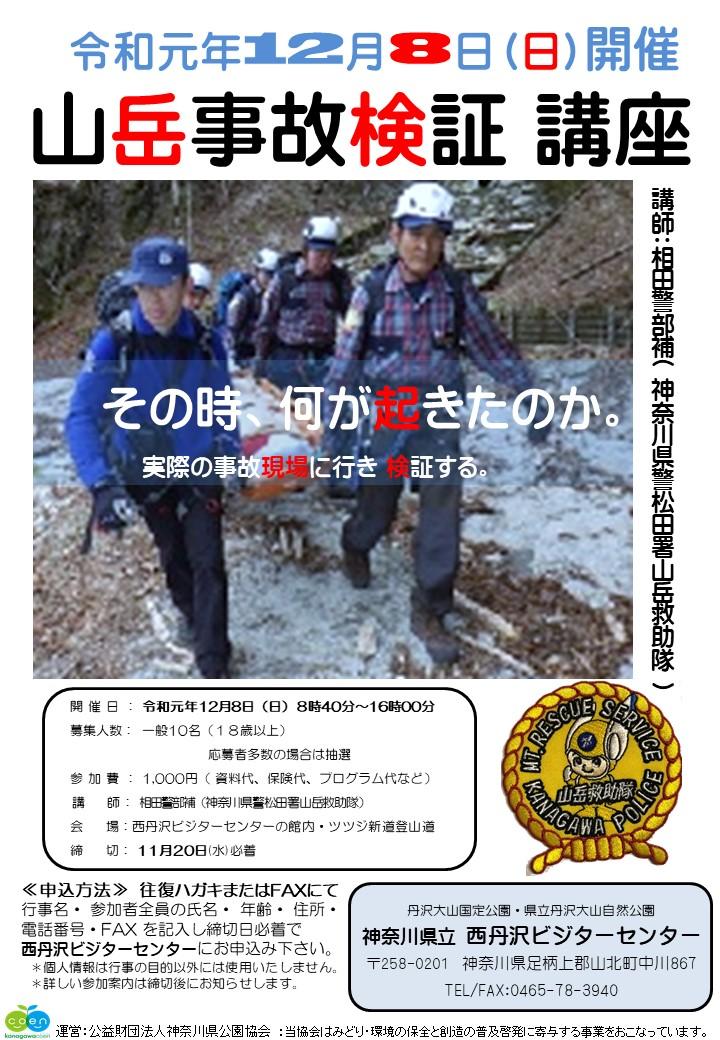 山岳事故検証講座