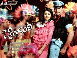 Chingari Kannada movie mp3 song  download or online play