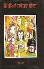 ਸੁਖਿੰਦਰ ਰਚਿਤ ਕਿਤਾਬਾਂ