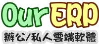 OurERP官方網站