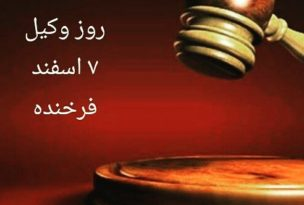 روز استقلال کانون وکلا