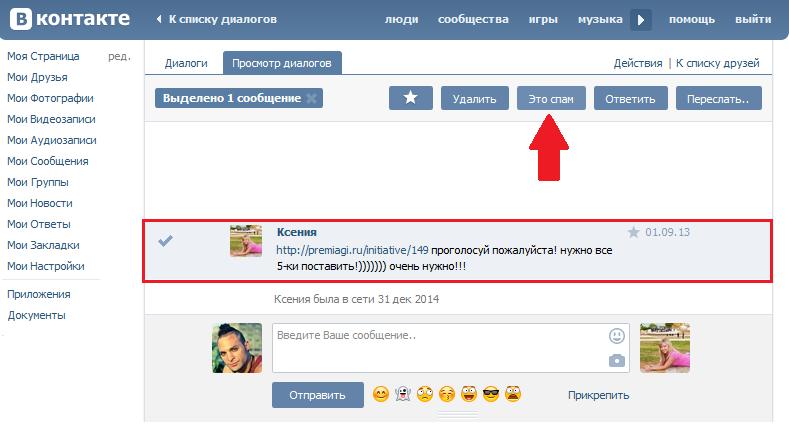 Сообщение - спам Вконтакте