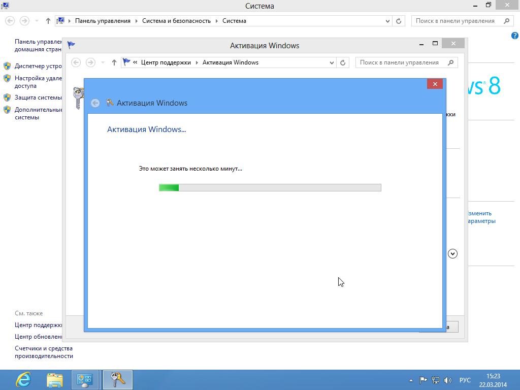 40_Установка Windows 8 - Активация Windows - Это может занять несколько минут.png