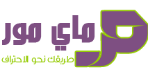 مدونـــــــة مــــــــــاي مـــــــور