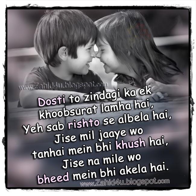Dosti Poetry Dosti To ZindaGii Ka Ek Latest Dosti Urdu Poetry Shayari