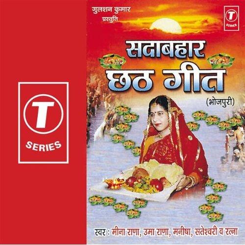 Saat Samundar Paar Baaghi 2 Song Download: Bhojpuri Movies: 43 Chhath (Bhagti)Songs