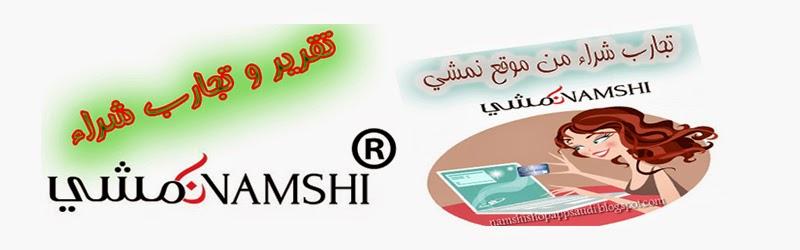 متجر نمشي|تطبيق نمشي السعودية